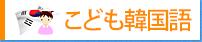 こども韓国語