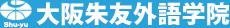 大阪朱友外語学院