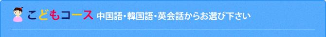 こどもコース/こども中国語教室・こども韓国語教室・こども英会話教室