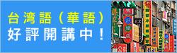 台湾華語教室 好評開催中!