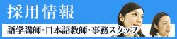 採用情報/外国人講師・日本語教師・事務スタッフ