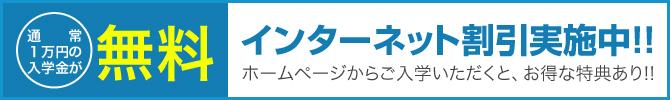 インターネット割引実施中!!-通常1万円の入学金が無料