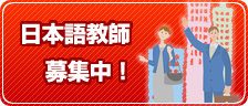 日本語教師募集中!