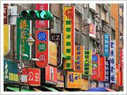 中国語(北京語)教室
