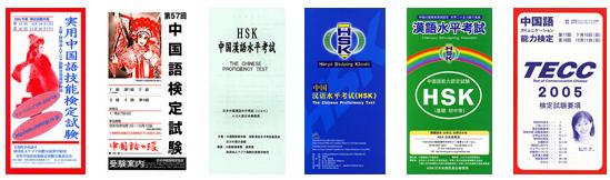 中国語検定対策