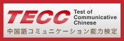中国語のコミュニケーション能力を測定する検定 TECC