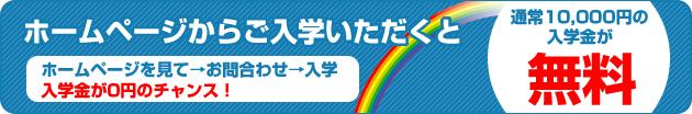 ホームページからご入学いただくと通常10,000円の入学金が無料!