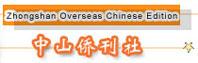 中国広東省中山市のホームページ